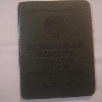 Военный билет офицера (летчик)
