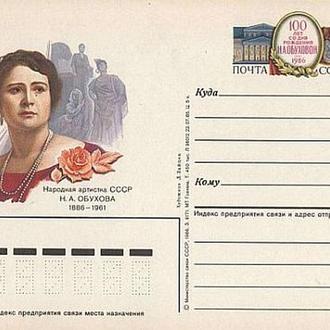 1986 - ПК с ОМ - Обухова Н.А. # 155