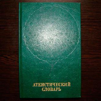 Атеистический словарь СССР.