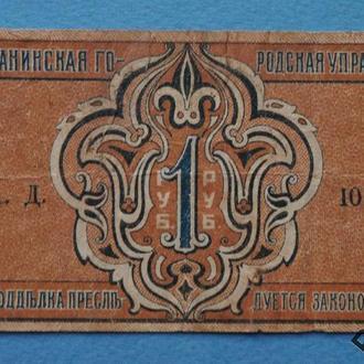 Азербайджан Баку 1 рубль 1918  городская управа