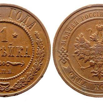 """1 копейка 1914 года """"Кабинетная"""" №3180"""