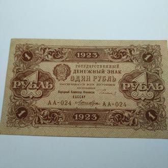 1 рубль 1923 года, РСФСР, серия АА 024, unc, пресс, с гривны!