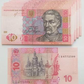 Украина, 10 гривен 2013 год (подпись Соркин) * UNC (АНЦ), ПРЕСС из банковской пачки номера подряд