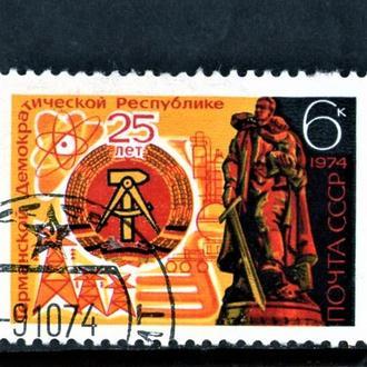 SS 1974 г. 25-летие ГДР. (Гашеная)