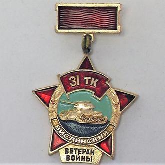 Знак Вислинский ЗІ тк Курская дуга Ветеран войны 8,33 гр.