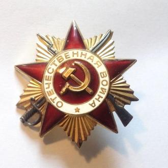 Орден Отечественной Войны 1 степени №800т с документом. Еще 100 лотов!