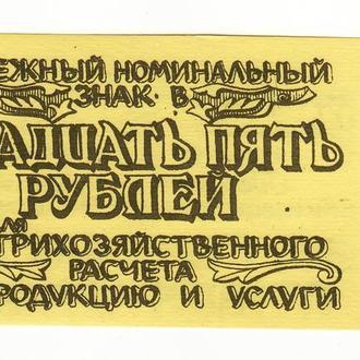 25 рублей Сербская птицефабрика Украина УССР Одесская обл. нечастая хозрасчет Сербка