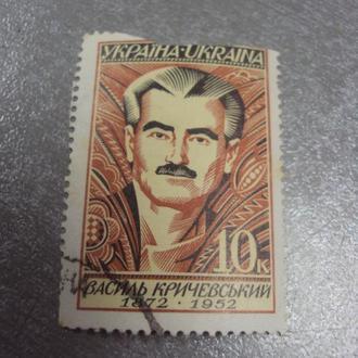 марка украина 1997 год василий кричевский гашенная