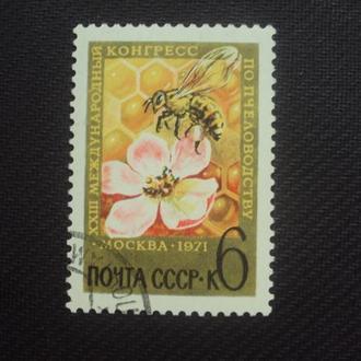 СССР 1971 гаш.