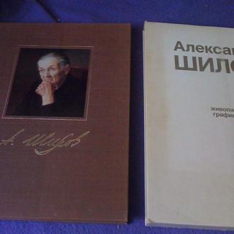 Большой альбом А.Шилов