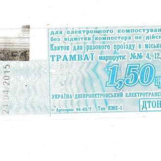 Билет трамвай Днепропетровск