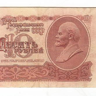 СССР 10 рублей 1961 серия замещения - ЯЧ