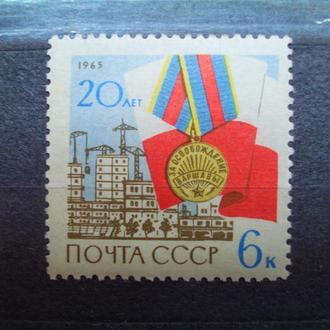 CCCР.1965г. 20 лет свободной Варшавы. Полная серия. MNH