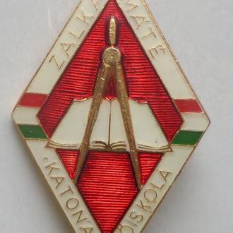Ромб Военная Академия , Венгрия
