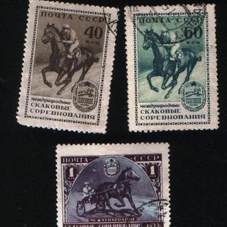 СССР 1956 Международные скаковые соревнования в Москве  г(Полная серия) гашеные