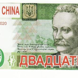 20 гривен Китай юмор, сувенир