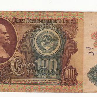 СССР 100 рублей 1991 2й выпуск реверс офсет ВЗ звезды 7061670
