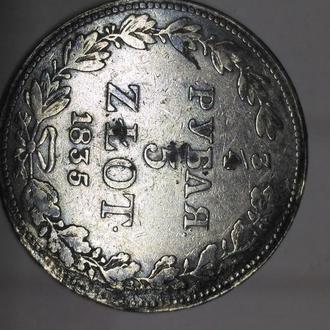 3/4 рубля 5 злотых 1835 MW, оригинал, серебро с гривны!
