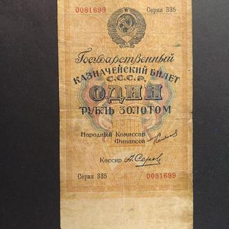 1 рубль 1924 ЗОЛОТОМ
