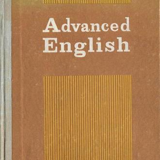 Підручник англійської мови. Advanced English. Хохаріна- Семерня. 1973