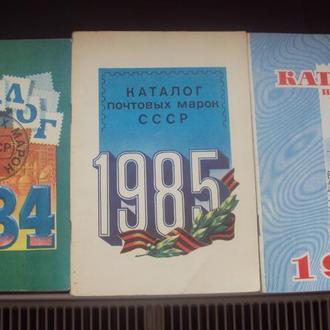 СССР 1984-85-86г.