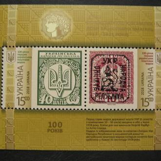 Украина марки  2018  на т