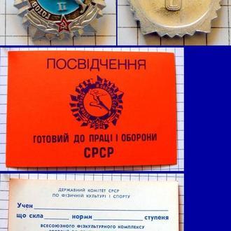 Знак ГТО СССР 1972 с удостоверением (чистое)