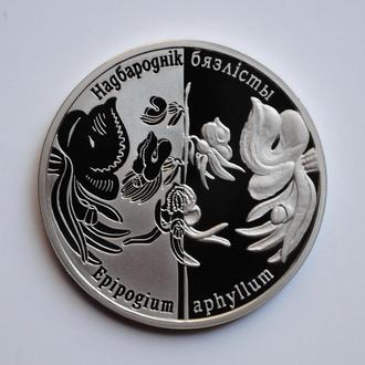 Беларусь 1 рубль 2016 г., PROOF, 'Возрожденные растения - Надбородник безлистный'
