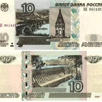 РОССИЯ - 10 РУБЛЕВ. 1997 ( 2004 ). UNC