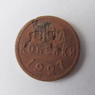 Монета Пол-копейки 1927 г.