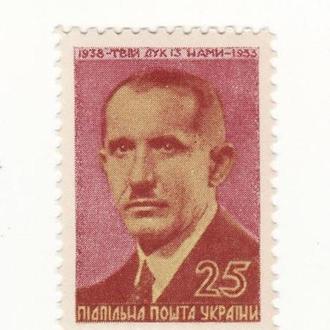 Коновалець 1938 1953 Євген. Підп. Пош. Укр. 25 бузкова ППУ