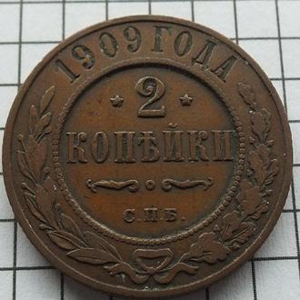 2 копейки 1909 №4