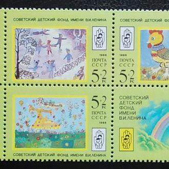 СССР 1988 г. Рисунки детей **