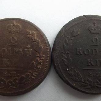 2 копейки Александра 1-го 1811,1812 года. 2 шт. одним лотом!!!