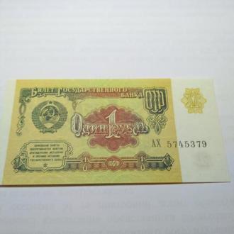 1 рубль 1991 пресс, unc, оригинал