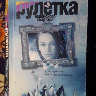 Алла Дымовская Рулетка еврейского квартала . Женский роман .
