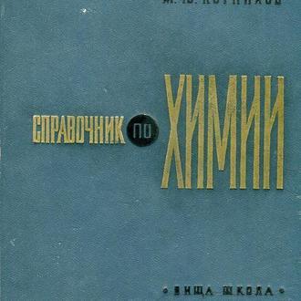 Справочник по химии. Гончаров, Корнилов. 1977