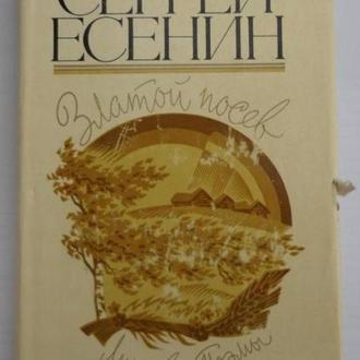 Сергей Есенин - Златой посев. Лирика, поэмы. Воениздат, СССР, 1976