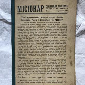 """Религиозный журнал """"Місіонар"""" Вересень 1942 военный период"""
