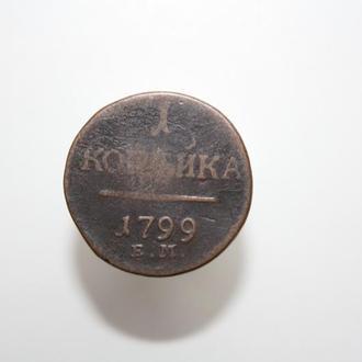 1-а копейка Царской России 1799г.