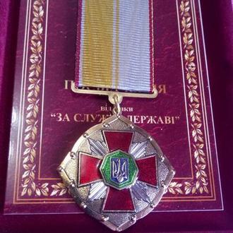 """Номерная медаль """"За служду Державе"""" с чистім документом."""
