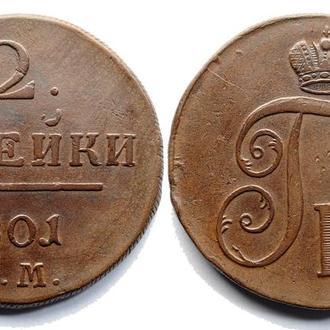 2 копейки 1801 ЕМ года №2590