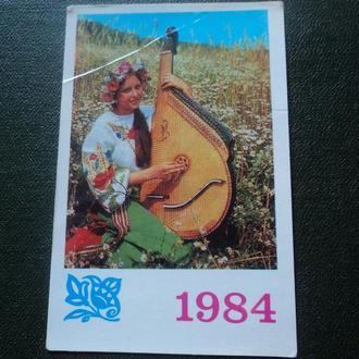Україночка з бандурою в квітах. 1984р.