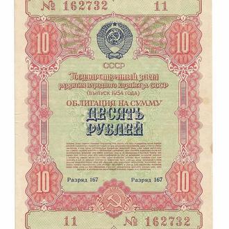 10 рублей облигация 1954 СССР заем развития народного хозяйства