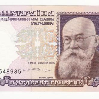 50 гривен Ющенко 1996 Украина UNC