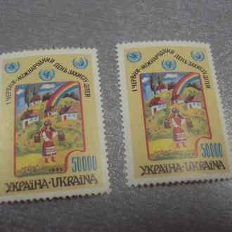марки украина 1995 1 июня международный день защиты детей лот 2 шт №110