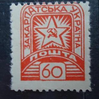 Закарпатская Украина Закарпатська Україна 1945 р   2-й выпуск   60(ф)