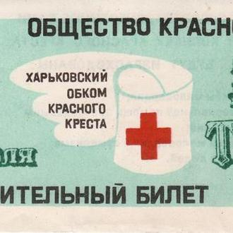 Красный крест 3 рубля Харьков Благотворительный билет.