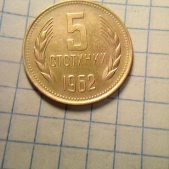 5 стотинки Болгария 1962
