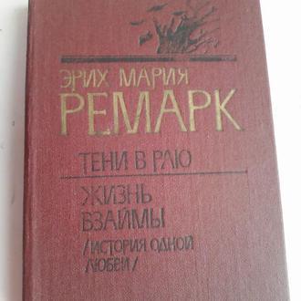 Эрих Мария Ремарк. Тени в раю.  Жизнь взаймы(история одной любви).
